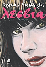 lesbia cover